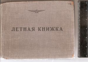 Identity cards. Documents of the pilot of civil aviation of the USSR.